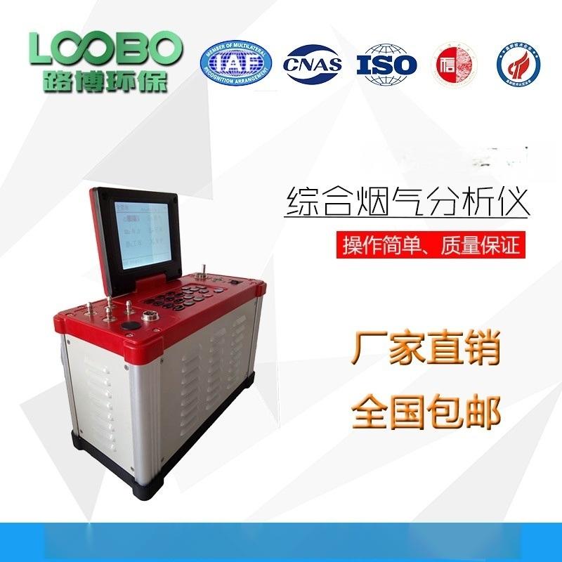 常規煙氣檢測LB-62型煙氣綜合分析儀