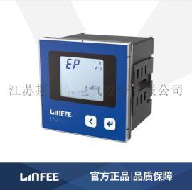 领菲LNF66多功能电力仪表带谐波江苏斯菲尔