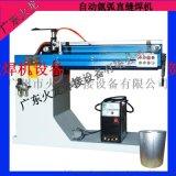 不鏽鋼直縫焊機   風管焊接設備   直縫焊機