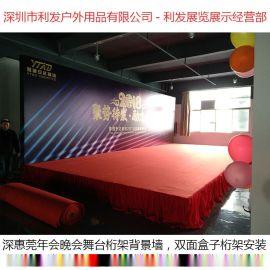 深圳2019年元旦年會晚會活動背景設計桁架搭建