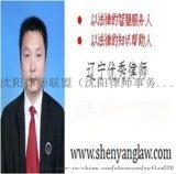 沈阳信托律师,沈阳理财律师,沈阳金融律师,沈阳保险律师