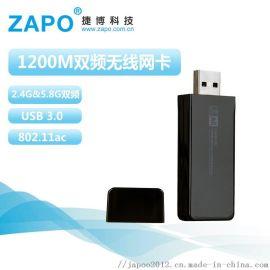 ZAPO品牌 W50B RTL8812AU 无线网卡 台式机WIFI接收器