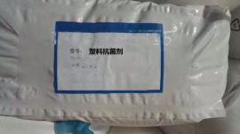 藍峯廠家直銷 塑料抗菌劑|塑膠抗菌劑