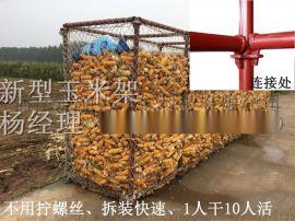钢管做的装玉米的架子(玉米不霉变,节省人工)