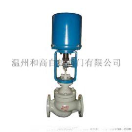 和高 ZDLP/DTS电子式蒸汽温度控制阀压力流量电动单座调节阀