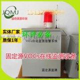 VOCS在线监测 无组织VOC监测系统适用于烟囱