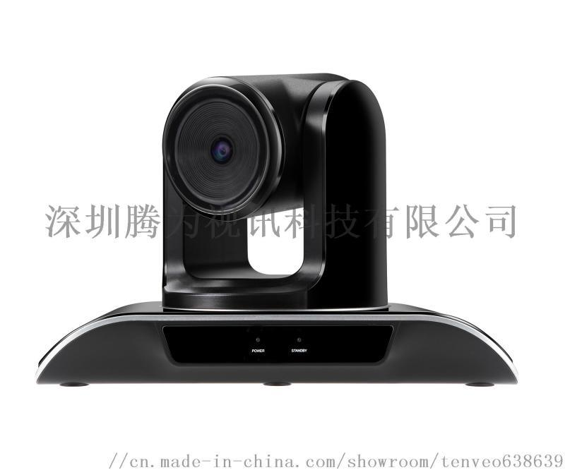 1080P超高清USB广角视频会议摄像头