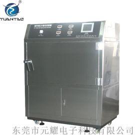 QUV紫外老化 北京紫外 QUV紫外线老化试验箱
