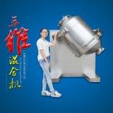 乾粉混合機 三維運動多向混合設備 三維混合機