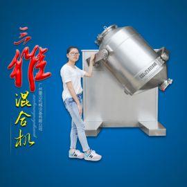 干粉混合机 三维运动多向混合设备 三维混合机
