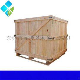 东莞机械加固木质包装木箱
