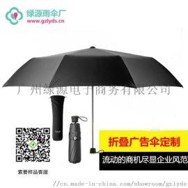 广告伞_折叠雨伞定制_雨伞生产厂家
