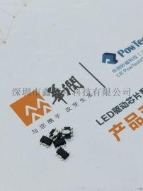 PT4115,华润矽威降压恒流驱动IC