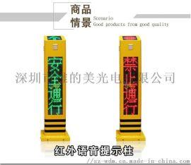 人行道语音 示屏 红外语音柱 语音提示柱