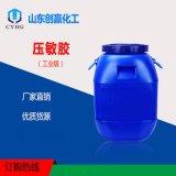供应优质丙烯酸酯压敏胶 各种型号压敏胶