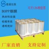 东莞厂家bopp烟包膜 带金色拉线膜  品质保证