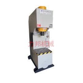 供应力邦5-315吨单柱液压机 单臂液压机