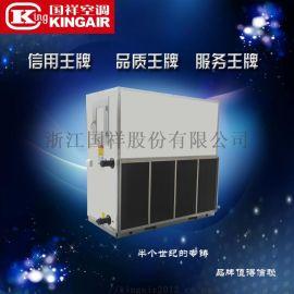 国祥空调-空气处理机组-立式、卧式、吊挂式
