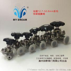 不锈钢快装隔膜阀316材质DN10-50内外镜面抛光