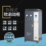 三维75KW电机自耦减压启动柜