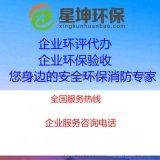 南京溧水环评办理/南京电器厂环评办理