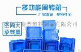 重庆厂家直销可堆塑料小型周转箱