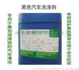 贻顺 Q/YS.914-黑 黑色汽车洗涤剂