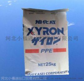 华北地区 优势供应 聚苯醚 日本旭化成PPO 540V 阻燃V1 耐高温 抗紫外线PPO