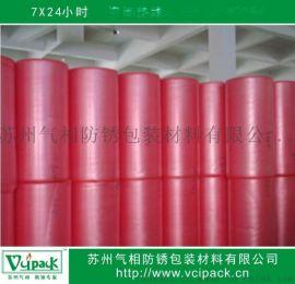 厂家供应 防锈气泡膜  防锈气泡垫  防锈气泡袋