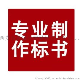 陝西做標書公司-投標文件製作代寫服務, 10年經驗