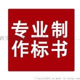 陝西做標書公司-投標文件製作代寫**, 10年經驗