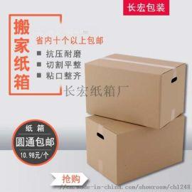 生产某宝快递纸盒现货打包纸箱快递盒