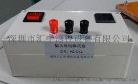 GB8898/4943插头残余电压放电测试装置
