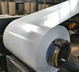 威海马钢9007奶白彩涂板-钢盟肖勇跟踪服务