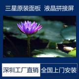 深圳液晶拼接屏工厂供应三星、LG、京东方品牌原装屏