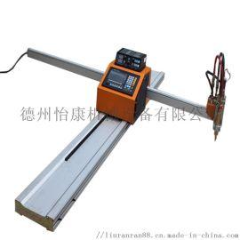 便携式火焰切割机【怡康-1540】小型数控切割机