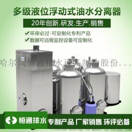 餐饮油水分离设备、污水提升设备诚招代理商