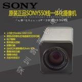 原裝正品索尼FCB-EX1010PFCB-CX1010P整機 一體化攝像機