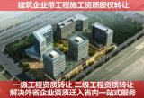 金华一级市政总承包资质转让公司买卖