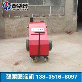 陕西全自动砂浆喷涂机砂浆腻子粉喷涂机