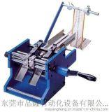 电子元器件自动成型机,陶瓷气体放电管成型机,电阻成型机,三极管自动成型机
