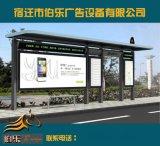 宿迁市伯乐广告设备供应仿古公交站台灯箱