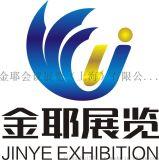 2019 中国工业环保、无废工艺技术设备展览会