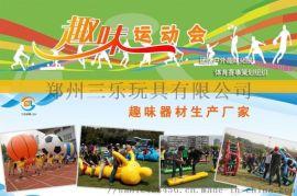 江蘇蘇州戶外趣味運動器材專業廠家