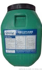 晶威无机水性渗透结晶型防水剂