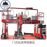 水泊数控龙门式自动焊机纵梁纵缝焊接设备