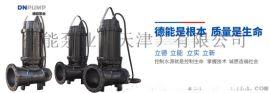大流量污水泵_WQ排污泵_工厂污水排放泵