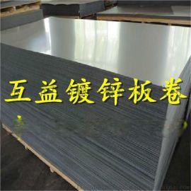 专业供应**DX51D+Z镀锌板 镀锌带钢