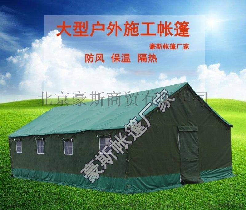 帳篷防雨水野戶外  程工地救災養蜂帆布棉帳篷