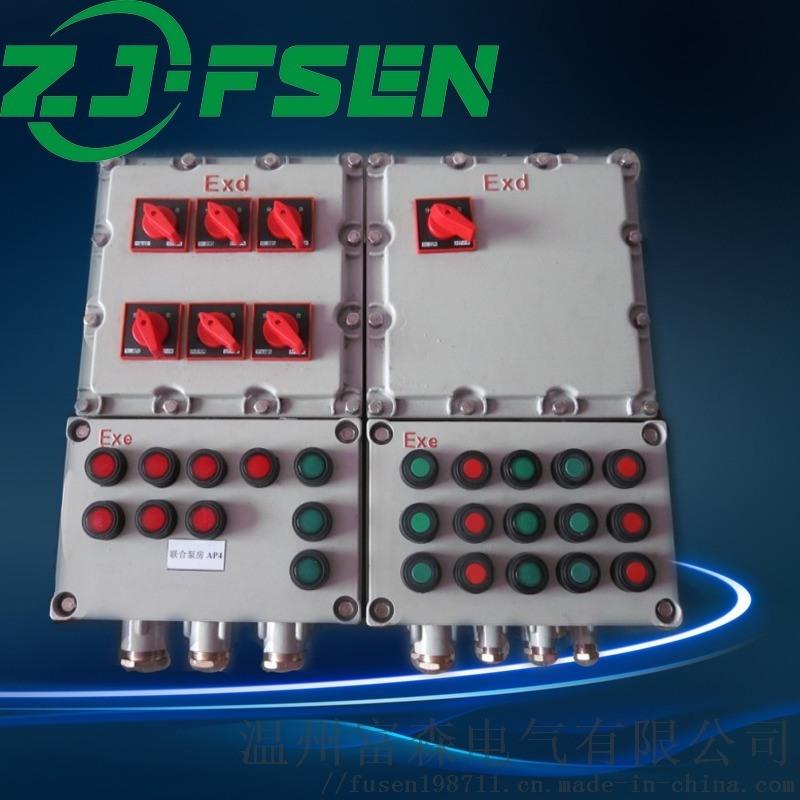防爆照明动力柜控制箱 防爆配电箱 防爆接线箱